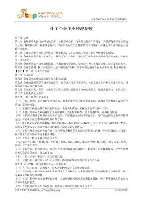 化工企业安全管理制度.doc