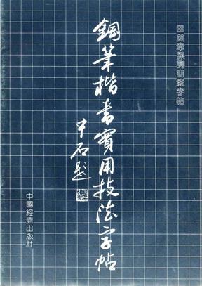 田英章 钢笔楷书实用技法字帖(1990年).pdf