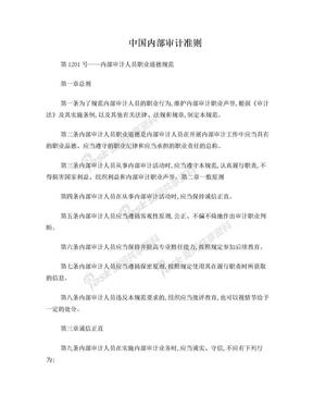 中国内部审计准则及具体准则(最新2014版全).doc