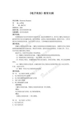 电子商务——教学大纲.doc