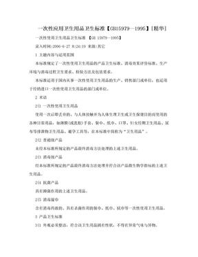 一次性应用卫生用品卫生标准【GB15979—1995】[精华].doc