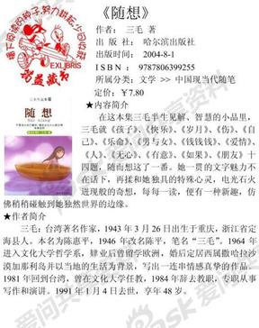 三毛作品集12《随想》.pdf