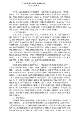 古玉鉴定方法.doc