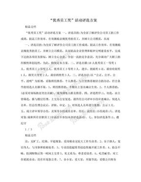 """""""优秀员工奖""""活动评选方案.doc"""