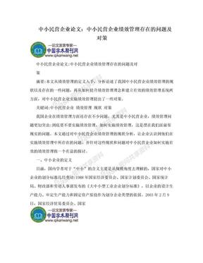 中小民营企业论文:中小民营企业绩效管理存在的问题及对策.doc