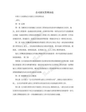 公司清欠管理办法.doc