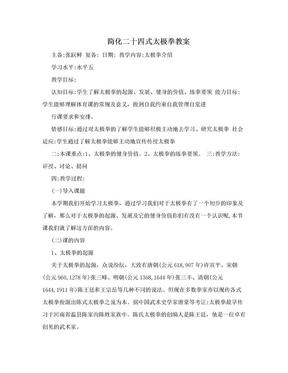简化二十四式太极拳教案.doc
