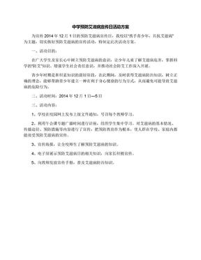 中学预防艾滋病宣传日活动方案.docx