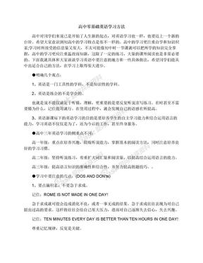 高中零基础英语学习方法.docx