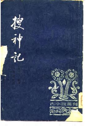 图书.搜神记.晋干宝.中华书局.1979.pdf