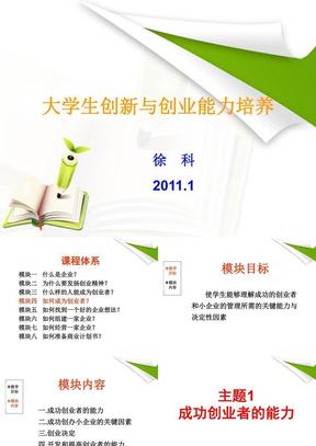 大学生创新与创业能力培养(模块四1).ppt