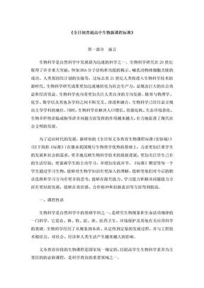 初中生物课程标准.doc