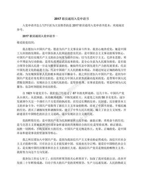 2017职员通用入党申请书.docx