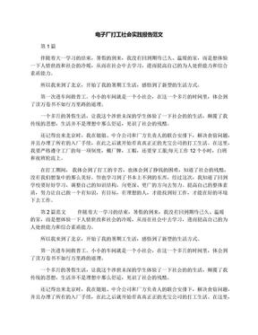 电子厂打工社会实践报告范文.docx