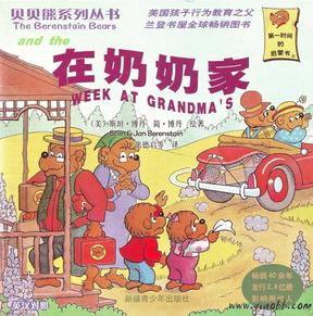 贝贝熊系列-在奶奶家.pdf