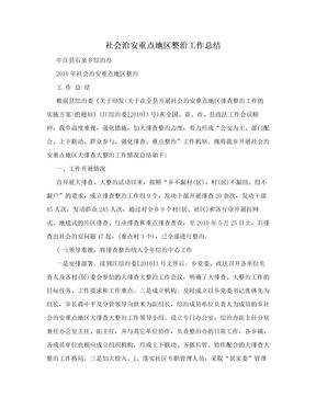 社会治安重点地区整治工作总结.doc