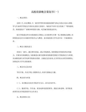 高校迎新晚会策划书.doc