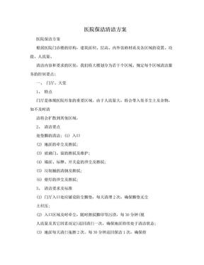 医院保洁清洁方案.doc