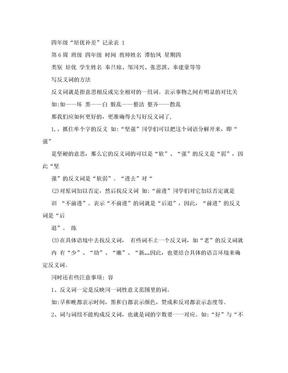 小学四年级语文培优补差活动记录.doc