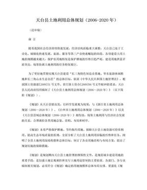 天台县土地利用总体规划(2006-2020年).doc