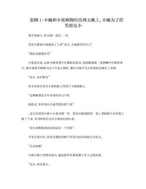 导购员案例 (2).doc