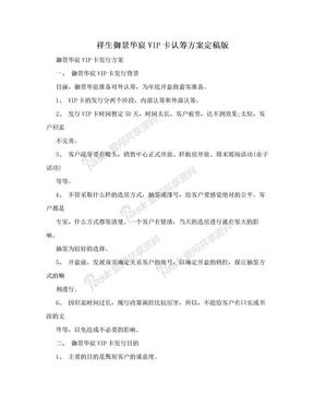 祥生御景华宸VIP卡认筹方案定稿版.doc
