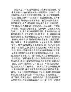 初一满分作文600字.doc