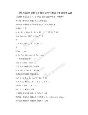 [整理版]外研社七年级英语期中测试七年级英语试题.doc