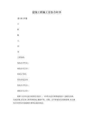 建筑工程施工劳务合同书.doc
