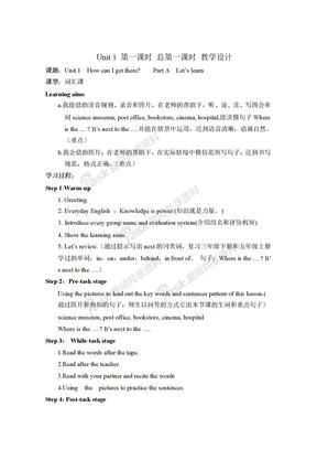 新人教版小学六年级英语上册教案.doc