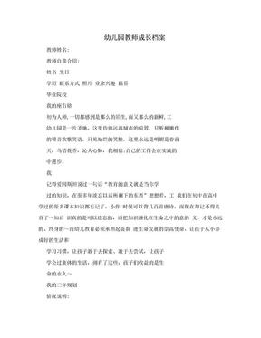 幼儿园教师成长档案.doc