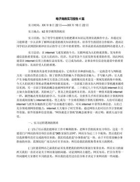 电子商务实习报告4篇.docx