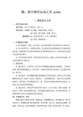 初中体育教案范例.doc