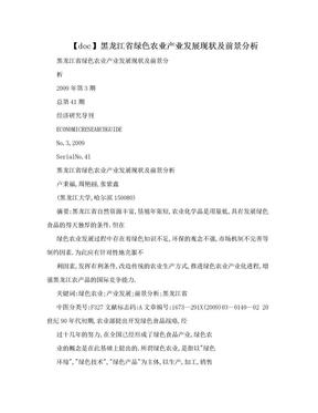 【doc】黑龙江省绿色农业产业发展现状及前景分析.doc