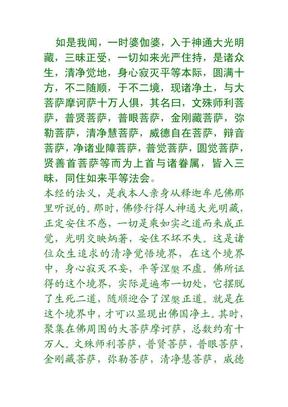 圆觉经原文+白话.pdf