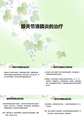 膝关节滑膜炎的治疗.ppt
