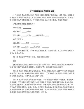 产权房屋买卖定金合同范本3篇.docx