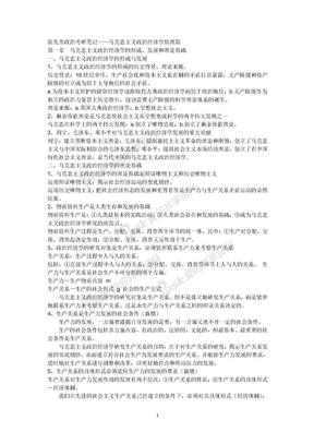 陈先奎政治考研笔记——马克思主义政治经济学原理篇.doc