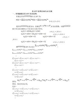 基4fft原理及matlab实现.doc