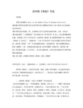 清华简耆夜考论.doc