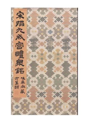 日本二玄社顶级印刷《九成宫醴泉铭》法帖.pdf