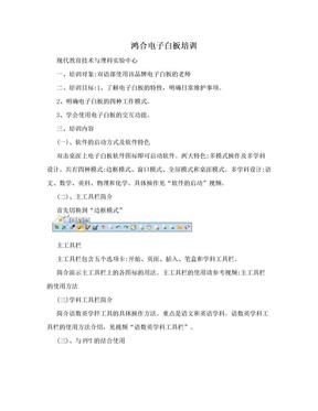 鸿合电子白板培训.doc