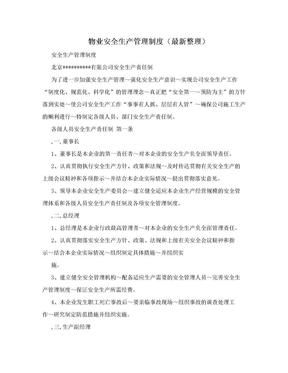 物业安全生产管理制度(最新整理).doc