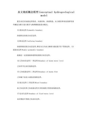 水文地质概念模型.doc