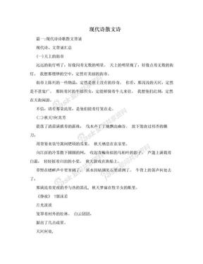 现代诗散文诗.doc