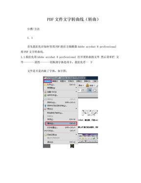 PDF文件文字转曲线.doc