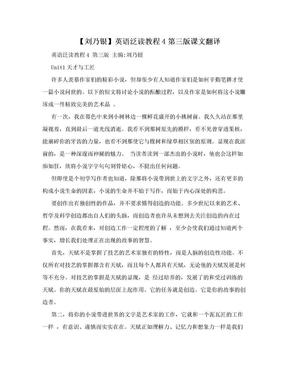【刘乃银】英语泛读教程4第三版课文翻译.doc