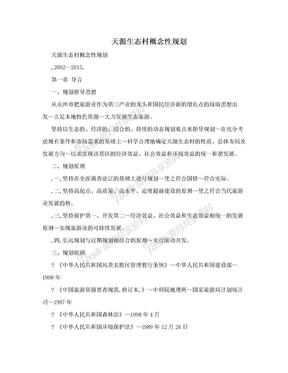 天源生态村概念性规划.doc