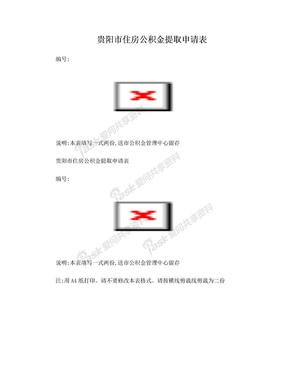 贵阳市住房公积金提取申请表.doc