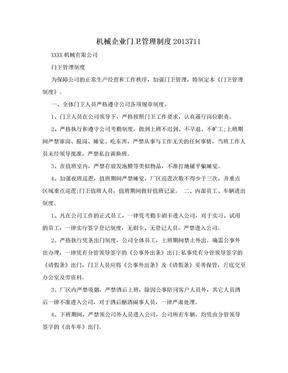 机械企业门卫管理制度2013711.doc